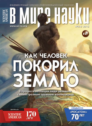 V mire nauki (Scientific American) (Russian)