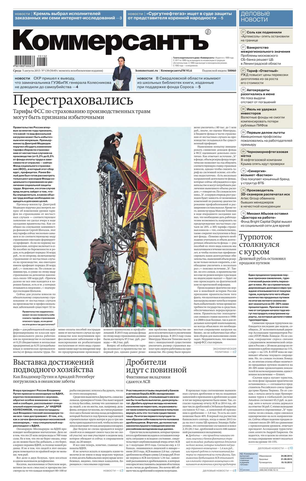 Kommersant (with supplements) (Monday - Friday)