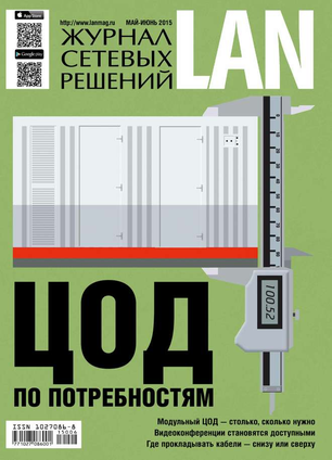 "Zhurnal setevykh reshenij / LAN (formerly - ""LAN Magazine"") (Russian)"