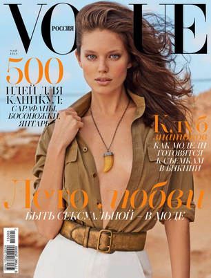 Vogue Russia (Russian)