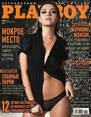 Playboy (Russian)