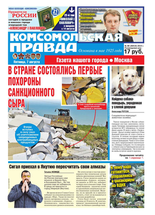 "Komsomolskaia pravda (including weekly issue + ""Teleprogramma"")"