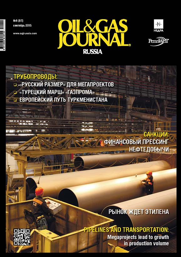 Oil & Gas Journal (Russian)