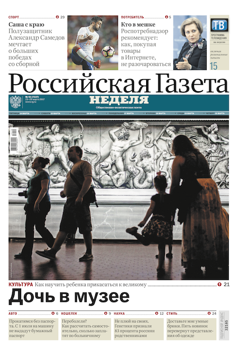"Rossijskaia gazeta - ""Nedelia""  (Tchetverg) (Thursday issue)"